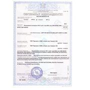 Сертификат соответствия на водонагреватели L'UMIX  VGO (Украина)
