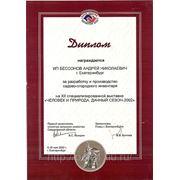 Диплом за разработку и производство садово-огородного инвентаря