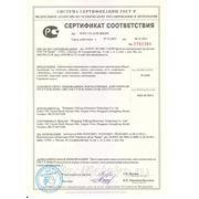 Сертификат на светодиодную ленту