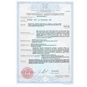 """Сертификат соответствия на систему газового пожаротушения """"ПАРУС"""""""
