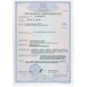 Сертификат соответствия  на водонагреватели ATMOR (Израиль)