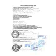 """Декларация соответствия на счетчики """"Геррида"""""""