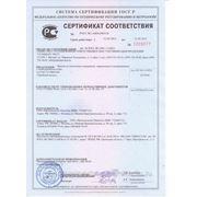 sertifikat_na_pakety.jpg
