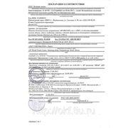 Декларация соответствия на лимонады Sparkling