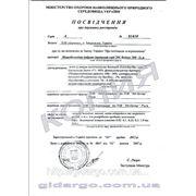sertifikat_bajkal_em1.jpg