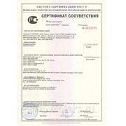 Сертификат на видеонаблюдение
