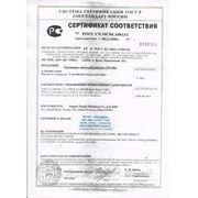 Сертификат соответствия на минитрактора. КНР