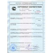 Сертификат соответствия №РОСС CN.АГ75.Н04217. Аттракционы надувные из ПВХ