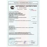 Сертификат соответствия № РОСС RU.СЛ52.Н00148 на песок для строительных работ (для производства кладочных и штукатурных растворов). Выпускается по ГОСТ 8736-93