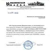 Свидетельство Ивановец