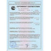 """Сертификат соответствия """"Набор мебели для общественных учреждений"""""""