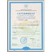 Сертификат на измерительный узел  ИДМ-65