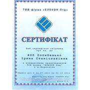 Сертификат коммерческого представителя фирмы «ЭЛЕКОН Лтд»
