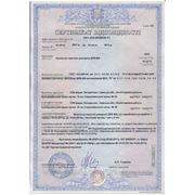 Сертификат на домкраты