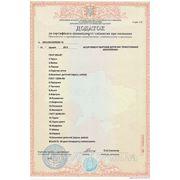 Сертификаты качества и санитарно - гигиенические требования