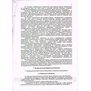 Устав 5 стр