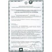 Санитарно-эпидимиологический сертификат
