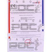Сертификаты пленочное отопление