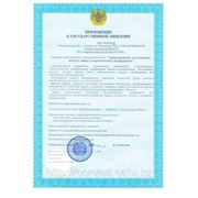 Государственная лицензия