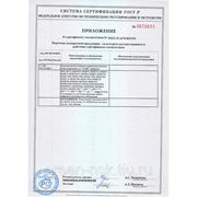 приложение к сертификату блоки управления