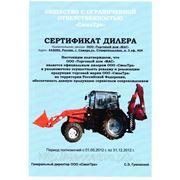 Дилерский сертификат производителя на ЭБП на базе Тракторов МТЗ.
