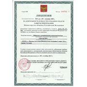 Сертификат МО