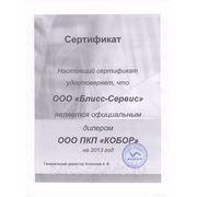 """Сертификат официального дилера ООО ПКП """"КОБОР"""""""