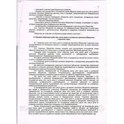 Устав 4 стр