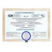 Международный сертификат о завершении специализированного международного обучения по Российско-Американской программе по конфликтологии (Р-АПК) Института по исследованию и разрешению конфликтов (CRI).