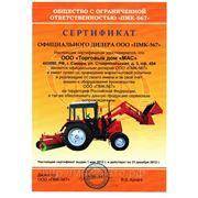Дилерский сертификат от Производителя ЭБП на базе тракторов МТЗ Минского завода.