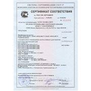 Сертификат соответствия преобразователей частоты