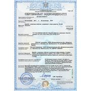 Укрсепро.Сертификат на товары народного потребления из пластмассы