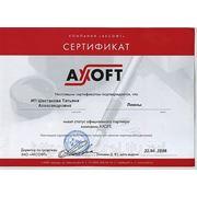 Сертификат официального партнера компании  АКСОФТ