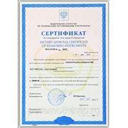 Сертификат на изменрительный узел  ИДМ-20 и ИДМ-30