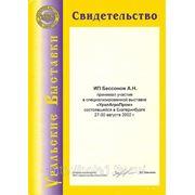 Свидетельство о участии в специализированной выставке «УралАгроПром 2002»