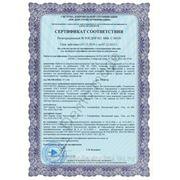 Сертификат соответствия регистрационный № РОСДОР RU.0008.С00150 на продукцию щебень из диоритов смеси фракций от 5 до 20 мм (группа 2; марок : по дробимости 1200, И1, F100).