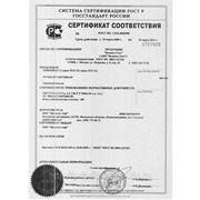 Сертификат соответствия до 10.03.2011ТЕМПОКАССА TCS.