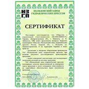 Сертификат ЗАО «НЗГП»