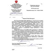 Разъяснение МЧС по приказам 594 и 789