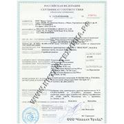 """Сертификат соответствия """"SHACMAN"""""""