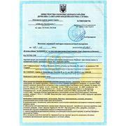 """Сертификат на диетическую добавку """"Кардомега"""""""