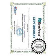 Сертификат EverFocus Electronics Corp.