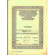Сертификат психолога экстренной психологической помощи.