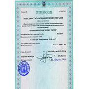 Медицинская лицензия АВ 447641