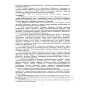 """Договор  ОАО""""ММК"""""""