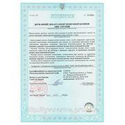 Лицензия МЧС Украины
