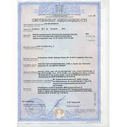 Сертификат соответствия в системе сертификации «УкрСепро»