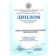 "Диплом 2006год ""Наука. Медицина. Север."""