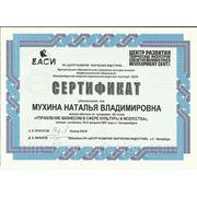 Сертификат, подтверждающий обучение по программе (30 часов) «Управление бизнесом в сфере культуры и искусства» 19-21 февраля 2007 г. (г. Екатеринбург)