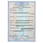 """Сертификат соответствия, сертификат санитарно-эпидимиологический, сертификат пожарный на инфракрасные нагревательные панели ТМ """"UDEN-S"""""""